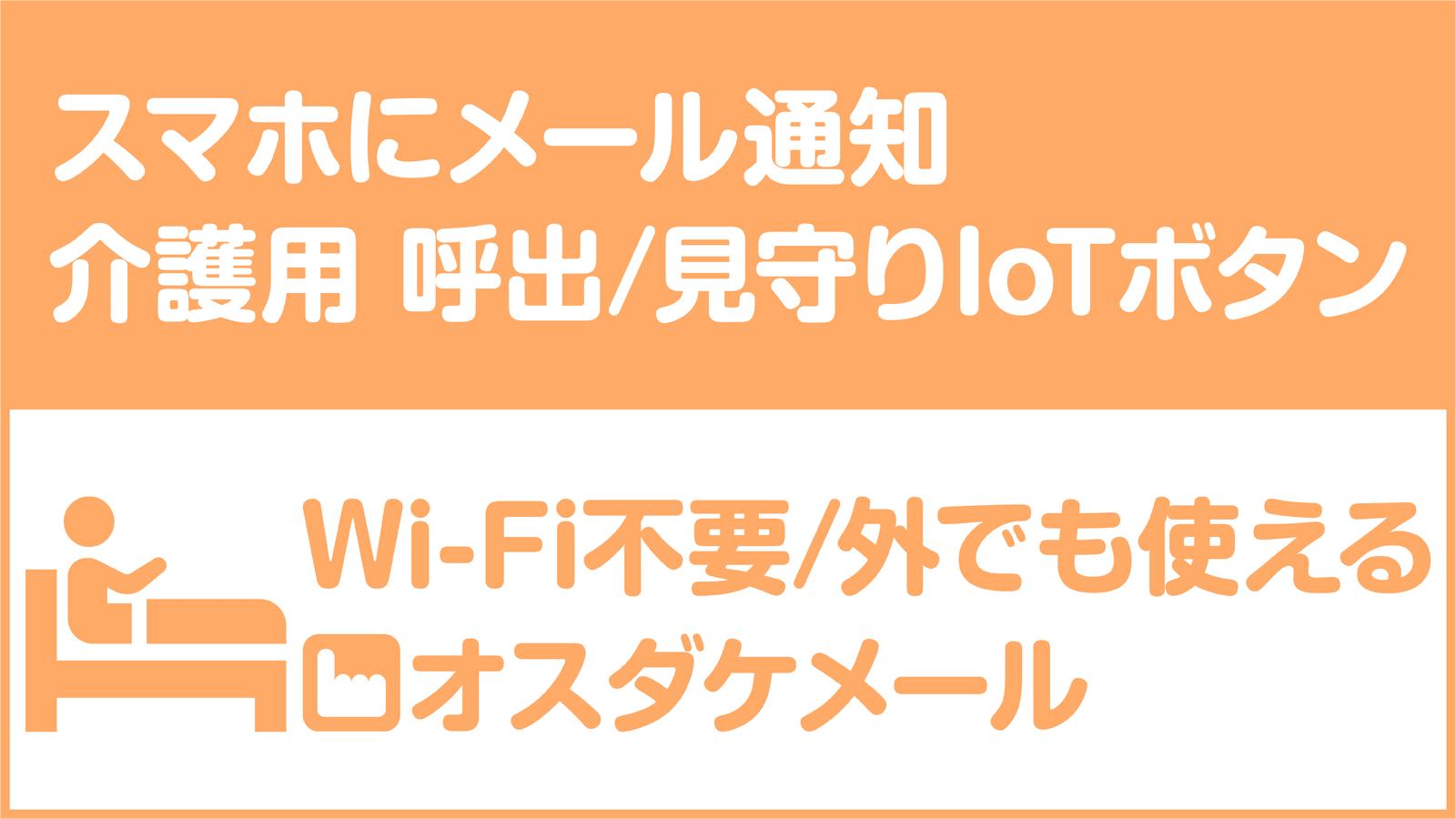 スマホにメール通知 介護用 呼出/見守りIoTボタン Wi-Fi不要/外でも使える